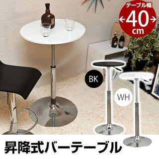 【送料無料】昇降式バーテーブル【ホワイト】(バーテーブル/カウンターテーブル)