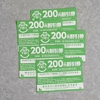 チヨダ(Chiyoda)のチヨダグループ 割引券 5枚(ショッピング)
