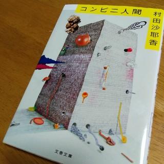 中古 文庫本 コンビニ人間 村田沙耶香(文学/小説)
