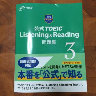 コクサイビジネスコミュニケーションキョウカイ(国際ビジネスコミュニケーション協会)の公式TOEIC Listening & Reading 問題集 3(資格/検定)