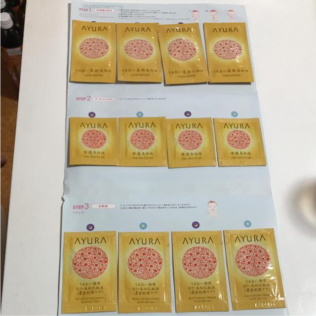 AYURA(アユーラ)のAYURA アユーラ サンプル 12包 コスメ/美容のキット/セット(サンプル/トライアルキット)の商品写真