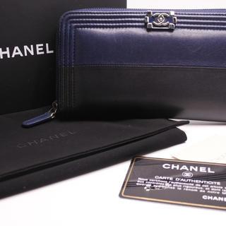 シャネル(CHANEL)のシャネル 長財布 ラウンドファスナー ボーイシャネル ブラック ネイビー 正規(財布)