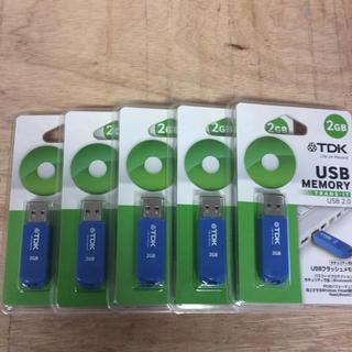 ティーディーケイ(TDK)のUSBメモリ 2GBx5個セット(PC周辺機器)