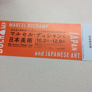 マルセル・デュシャンと日本美術 招待券(美術館/博物館)
