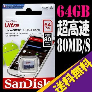★新品 送料無料 読込超速80MB/s★サンディスク microSD 64GB
