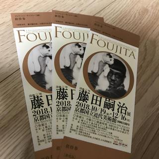 鮎水様専用 藤田嗣治展 チケット 3枚(美術館/博物館)