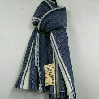 ムジルシリョウヒン(MUJI (無印良品))の新品 無印良品 カシミヤ 柄ストール・ブルー(ストール/パシュミナ)