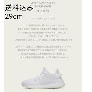 アディダス(adidas)の29cm YEEZYBOOST350V2 CP9366 トリプルホワイト(スニーカー)