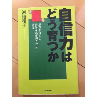 アサヒシンブンシュッパン(朝日新聞出版)の自信力はどう育つか 朝日新聞社(その他)