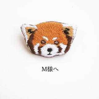 M様 専用ページ(コサージュ/ブローチ)
