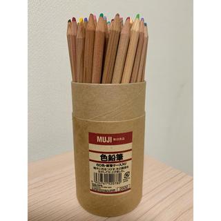 ムジルシリョウヒン(MUJI (無印良品))の無印良品 色鉛筆 60色 紙管ケース入り(色鉛筆 )