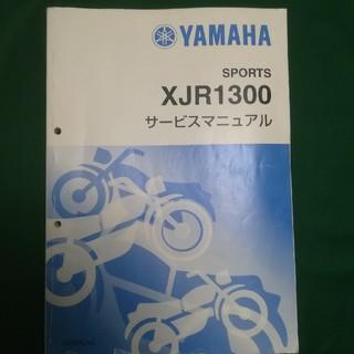 ヤマハ(ヤマハ)のXJR 1300 サービスマニュアル(カタログ/マニュアル)