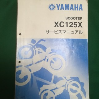 ヤマハ(ヤマハ)のXC125X サービスマニュアル(カタログ/マニュアル)