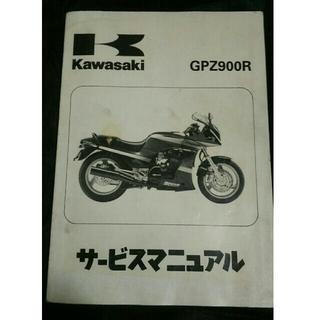 GPZ900R サービスマニアル(カタログ/マニュアル)