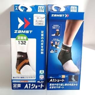 ザムスト(ZAMST)のリニューアル版 ZAMST A1 ショート 左右 M(バスケットボール)