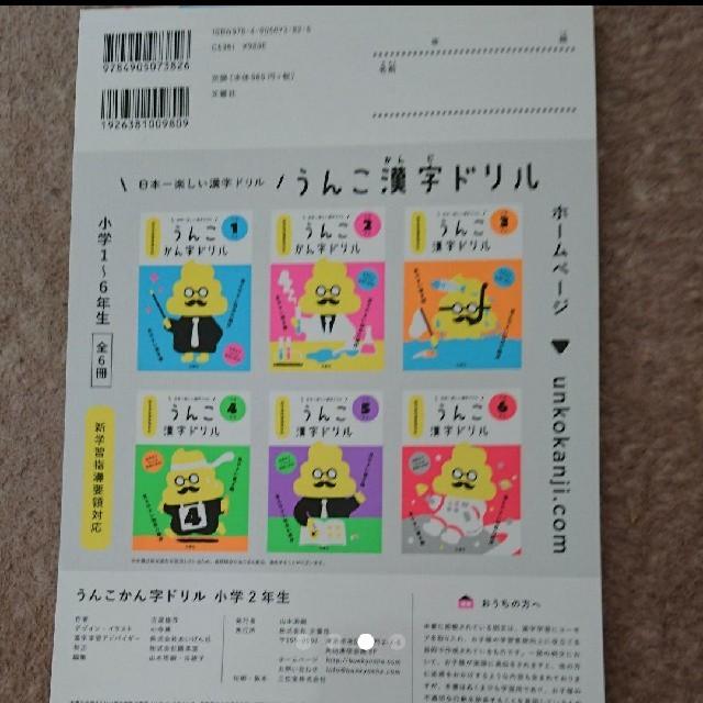 日本一楽しい漢字ドリルうんこ漢字ドリル 小学2年生