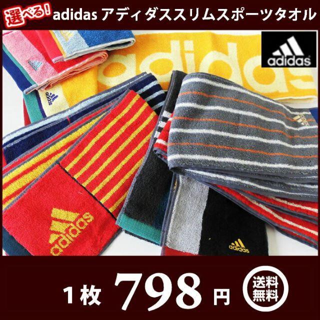 adidas(アディダス)のアディダス スリムスポーツタオル マフラータオル スパーク インテリア/住まい/日用品の日用品/生活雑貨/旅行(タオル/バス用品)の商品写真