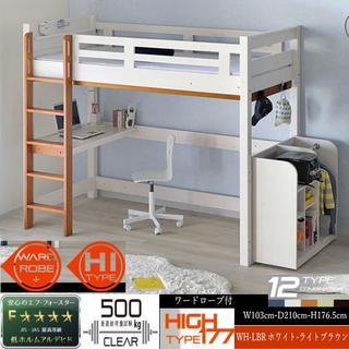 送料無料耐荷重500㎏ロフトベッドイーニ177cmHIワードローブ付WH-LBR(ロフトベッド/システムベッド)