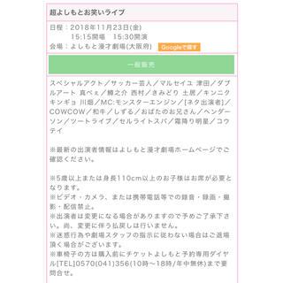 11/23(金)  超よしもとお笑いライブ(お笑い)