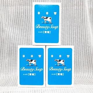 ギュウニュウセッケン(牛乳石鹸)の【新品未開封】牛乳石鹸カウブランド青箱【85g×3個】(ボディソープ / 石鹸)