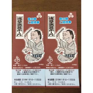 浅草演芸ホール 夜の部 ご招待券2枚(落語)
