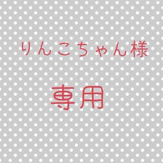 りんこちゃん様(トレーナー/スウェット)