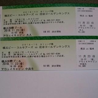 Bリーグ横浜ビーコルセアーズVS琉球ゴールデンキング(バスケットボール)