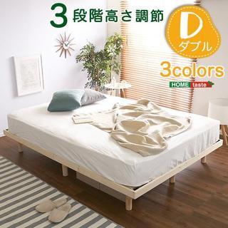 北欧産パイン材 すのこベッド フレームのみ 【ダブル】 3段階高さ調整付(すのこベッド)