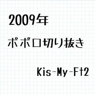 キスマイフットツー(Kis-My-Ft2)のKis-My-Ft2 雑誌 切り抜き(ポポロ)(アート/エンタメ/ホビー)