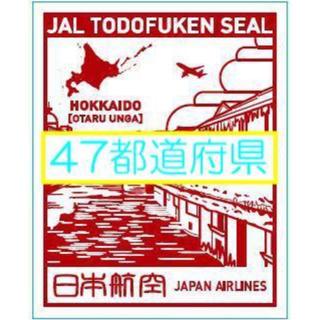 ジャル(ニホンコウクウ)(JAL(日本航空))の【新品・送料込】JAL 日本航空 切手調 都道府県シール コンプリートセット(航空機)