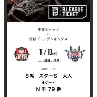 Bリーグ 11/10(土) 千葉ジェッツvs琉球ゴールデンキングス戦(バスケットボール)