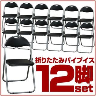 【新品未使用】 パイプ椅子 12脚セット 折りたたみ (折り畳みイス)