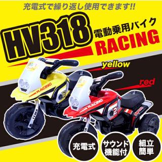 ✤新品未使用✤ 電動乗用バイク 充電式 乗用玩具 子供用 三輪車 キッズバイク (三輪車/乗り物)