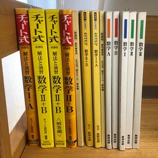旺文社 - 数学 (チャート・教科書等)
