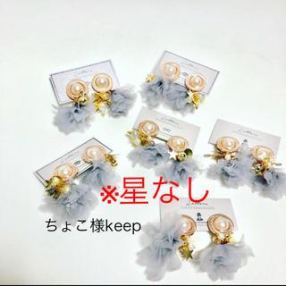 ちょこ様keep(ピアス)