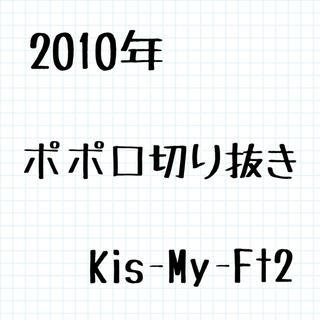 キスマイフットツー(Kis-My-Ft2)のKis-My-Ft2 雑誌 切り抜き (ポポロ)(アート/エンタメ/ホビー)