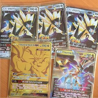 ポケモン(ポケモン)のウルトラネクロズマgx ネクロズマgx(シングルカード)