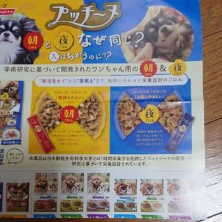 ニッシンペットフード(日清ペットフード)のプッチーヌ(犬)