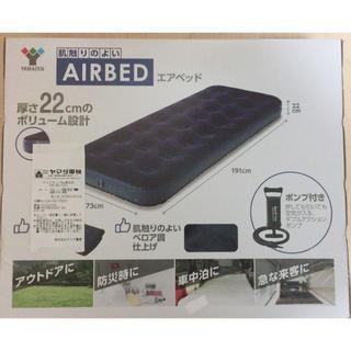 ヤマゼン(山善)のYAMAZEN エアベッド(簡易ベッド/折りたたみベッド)