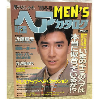 ショウネンタイ(少年隊)のヘアカタログ '88MEN'S(アイドルグッズ)