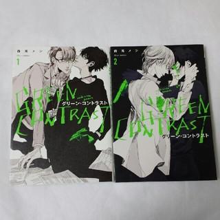 BL コミック 西尾メシ【送料込み2冊セット】(BL)