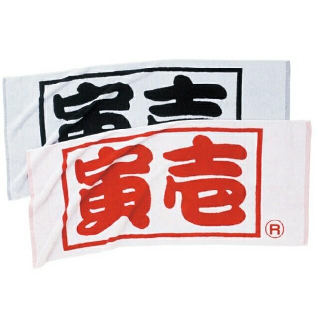 寅壱(トライチ)のマッチ様専用 インテリア/住まい/日用品の日用品/生活雑貨/旅行(タオル/バス用品)の商品写真