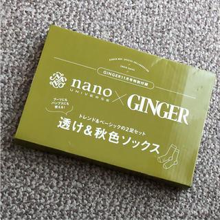 ナノユニバース(nano・universe)のGINGER/ジンジャー◇2018.11月号◆付録のみ(ソックス)