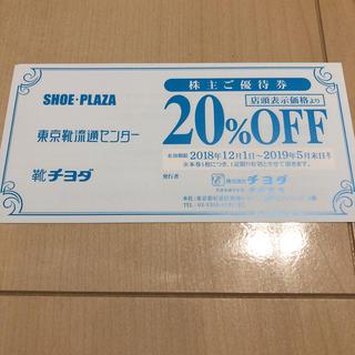 チヨダ(Chiyoda)の【株主優待券】東京靴流通センター等 20%割引券 1枚(ショッピング)