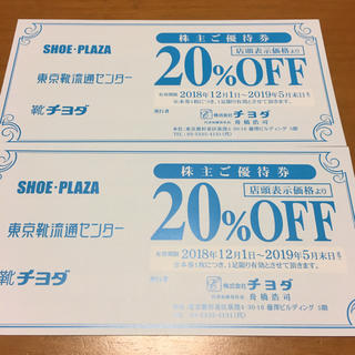 チヨダ(Chiyoda)のチヨダ 株主優待券 20%割引 2枚セット(ショッピング)