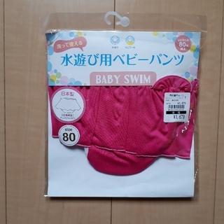ニシマツヤ(西松屋)の水遊び用 ベビーパンツ(水着)