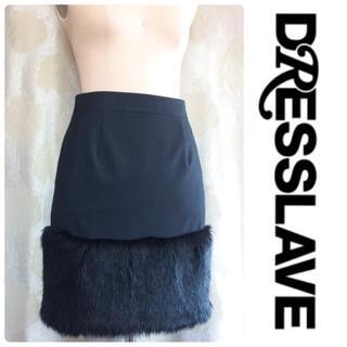 DRESSLAVE エコファー切り替えのブラックスカート
