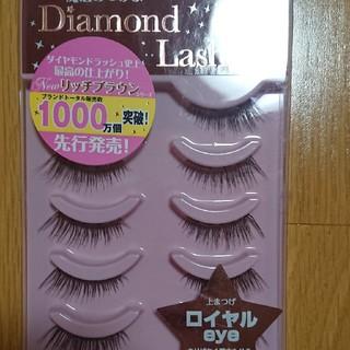 ダイヤモンドビューティー(Diamond Beauty)の【新品】ダイヤモンドラッシュ 目尻用つけま ロイヤルeye(つけまつげ)