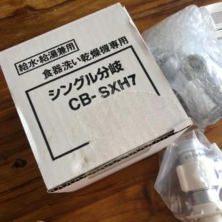 シングル分岐 CB-SXH7 分岐水栓 食器洗い乾燥機専用(食器洗い機/乾燥機)