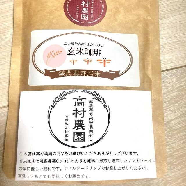 玄米珈琲2パックセット 食品/飲料/酒の飲料(コーヒー)の商品写真